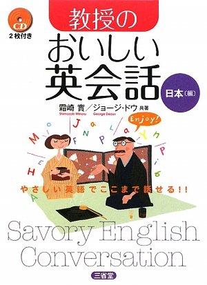 Kyōju no oishii eikaiwa. nihonhen PDF