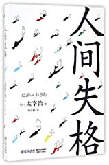 This book includes the most representative novels of Osamu Dazai, namely No Longer Human and The Setting Sun, and his literary essay I Heard It in This Way. No Longer Human is the last finished work of Osamu Dazai and it is regarded as the py...
