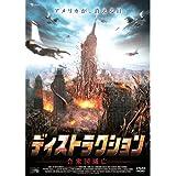 ディストラクション 合衆国滅亡 LBX-532 [DVD]