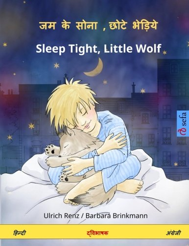 Jama ke sona, chote bheriye – Sleep Tight, Little Wolf. Bilingual Children