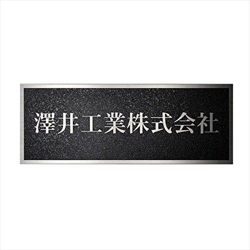 オンリーワン 小型SUS看板 SUS 看板6(箱曲げ)  HS1-KB-6   B01G20GHBM
