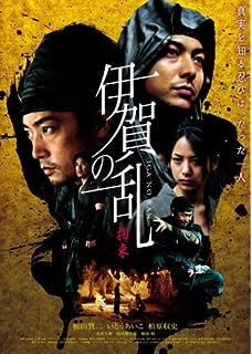 天正伊賀の乱 (映画)