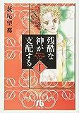 Zankoku Na Kami Ga Shihaisuru Vol.1 [Japanese Edition]