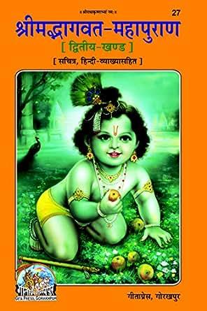 Image result for bhagvat purana gita press