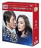 誘惑 <シンプルBOX シリーズ> DVD-BOX2