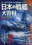 第二次世界大戦「日本の戦艦」大百科 2019年 01 月号 [雑誌]: 丸 別冊