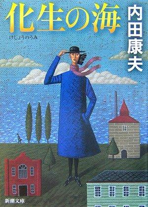 化生の海 (新潮文庫)