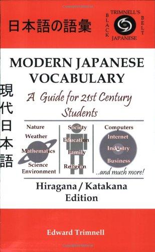 Modern Japanese Vocabulary: A Guide for 21st Century Students, Hiragana/Katakana Edition (Japanese and English Edition)