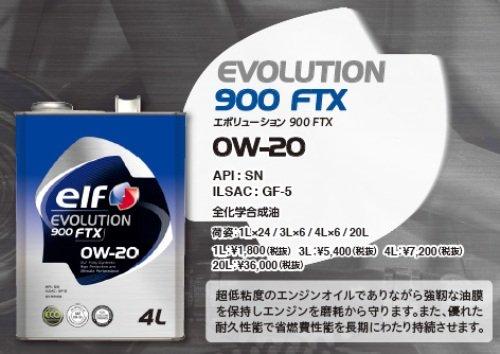 【1ケース 1L×24缶セット】エルフ(elf ) エボリューション 900 FTX 0W-20 B00MXU3GEW