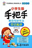 img - for Maxivista you started writing diary (color phonetic version)(Chinese Edition) book / textbook / text book