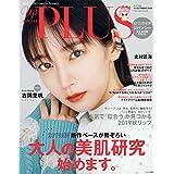 up PLUS 2019年10月号 カバーモデル:吉岡 里帆 ‐ よしおか りほ