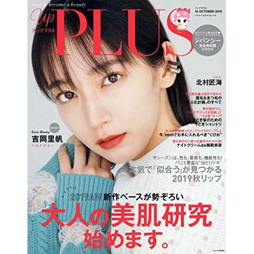 up PLUS 2019年10月号 表紙画像