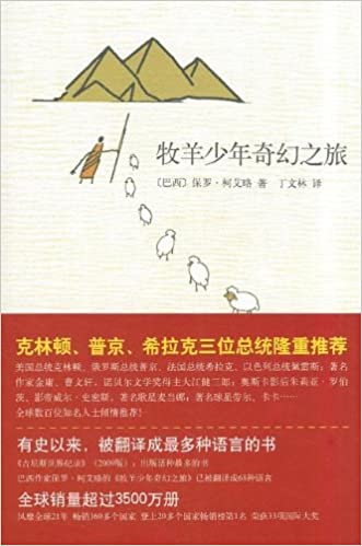 The Alchemist (Chinese Edition)