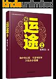运途2 (大型长篇连续系列小说)