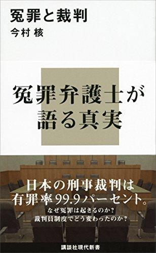 冤罪と裁判 (講談社現代新書)