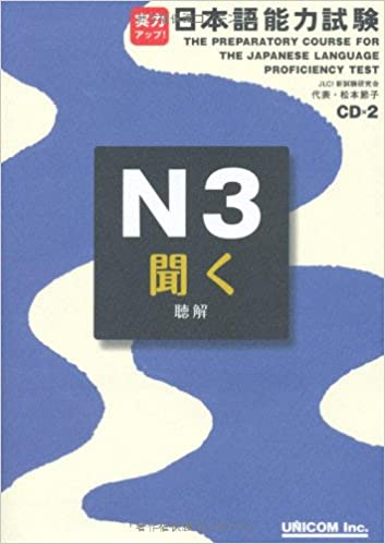Preparatory Course for the JLPT N3 Listening (Japanese