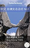 中文 菲律宾语圣经 No1: 圣经和合本 1919