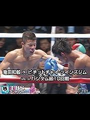 亀田和毅×ピチットチャイ・ツインズジム バンタム級10回戦