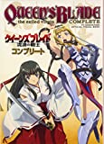 Queen's Blade Complete Guide Art Book Hobby Japan Anime