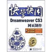 Dreamweaver CS3網頁制作