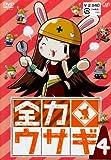 全力ウサギ Vol.4 [DVD]