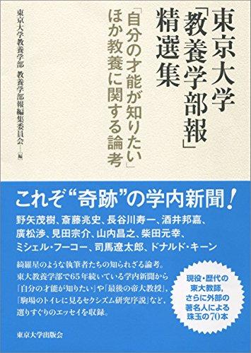 東京大学「教養学部報」精選集: 「自分の才能が知りたい」ほか教養に関する論考