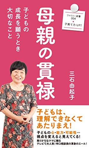 母親の貫禄--子どもの成長を願うとき大切なこと (廣済堂ファミリー新書)