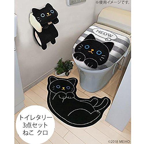 日用品 トイレタリー3点セット(洗浄暖房便器用トイレフタカバートイレマットペーパーホルダー) ねこ クロ B07DLP6P46