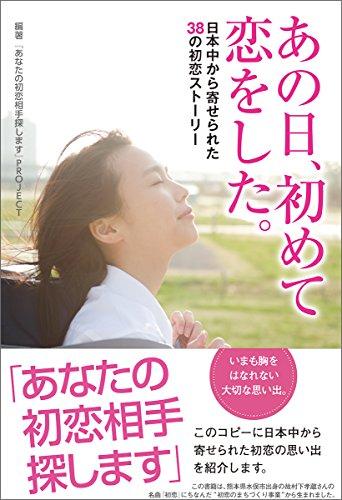 あの日、初めて恋をした。: 日本中から寄せられた38の初恋ストーリー (文芸書)