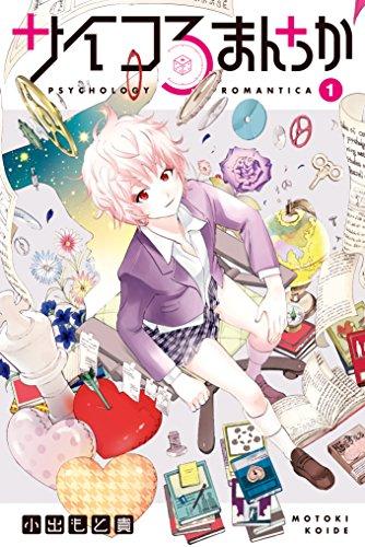 サイコろまんちか(1) (月刊少年ライバルコミックス)
