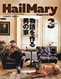 Hail Mary Magazine(ヘイルメリーマガジン) 2020年 03 月号 [雑誌]