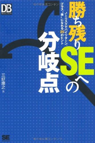勝ち残りSEへの分岐点 (DB Magazine Selection)