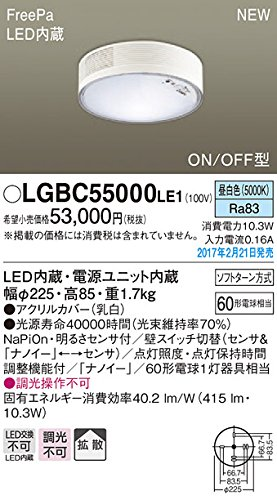パナソニック照明器具(Panasonic) Everleds FreePaON/OFF型 [ナノイー搭載]小型LEDシーリングライト (要電気工事) LGBC55000LE1 (昼白色) B01MUFA2DJ 20320