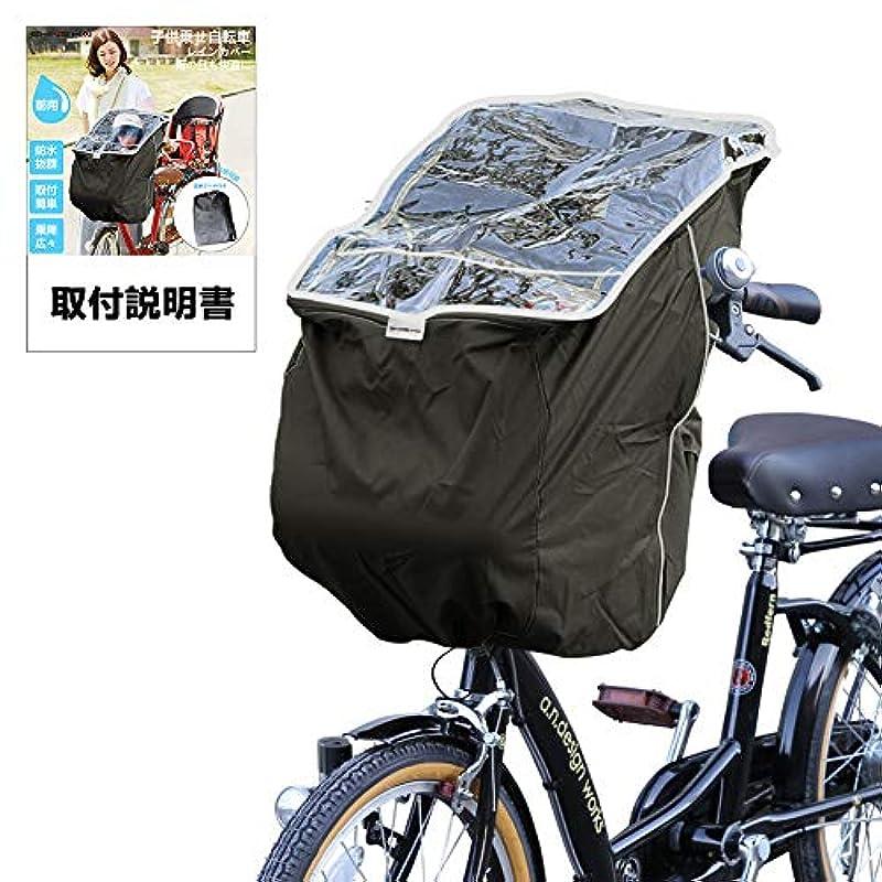 아이 태워 자전거 차일드 씨트 레인 커버 자전거전 발수 가공 수납 가방부