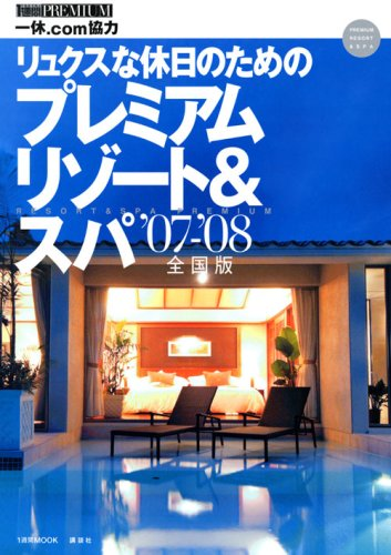 '07-'08 National edition premium Resort & Spa for holiday Luxe (1 week MOOK) (2007) ISBN: 4063471632 [Japanese Import]
