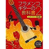 DVD&TAB譜でよくわかる フラメンコ・ギターの教科書 2