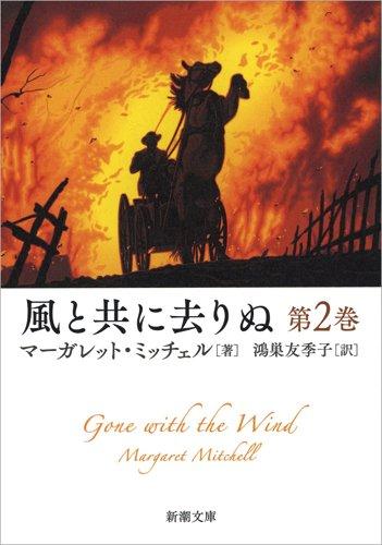 風と共に去りぬ 第2巻 (新潮文庫)