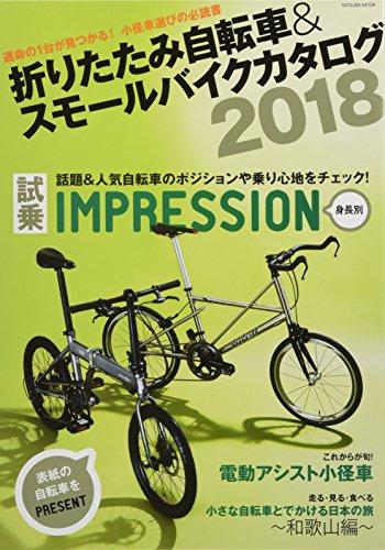 折りたたみ自転車&スモールバイク 最新号 表紙画像