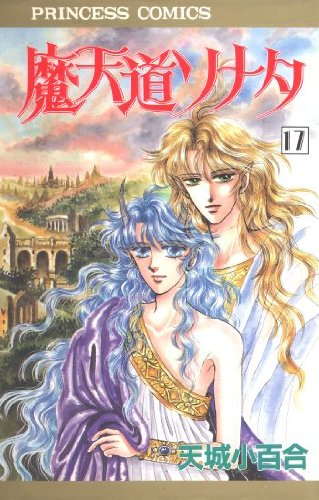 魔天道ソナタ 17 (プリンセスコミックス)