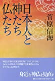 日本人と神たち仏たち