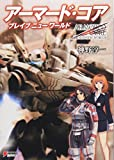 Armored Core Brave New World (DENGEKI HOBBY BOOKS) (2011) ISBN: 4048704559 [Japanese Import]