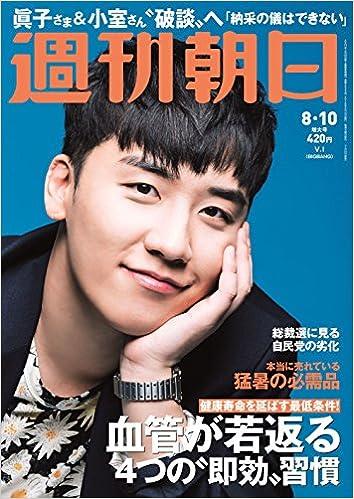週刊朝日 2018年 8/10 増大号【V...