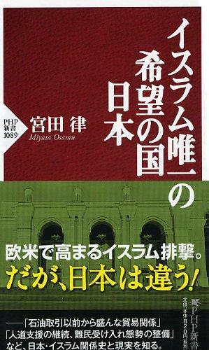 イスラム唯一の希望の国 日本 (PHP新書)