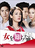 [DVD]女を知らない DVD-BOXI