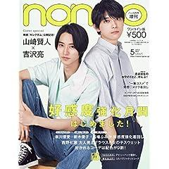 non-no 増刊 最新号 サムネイル