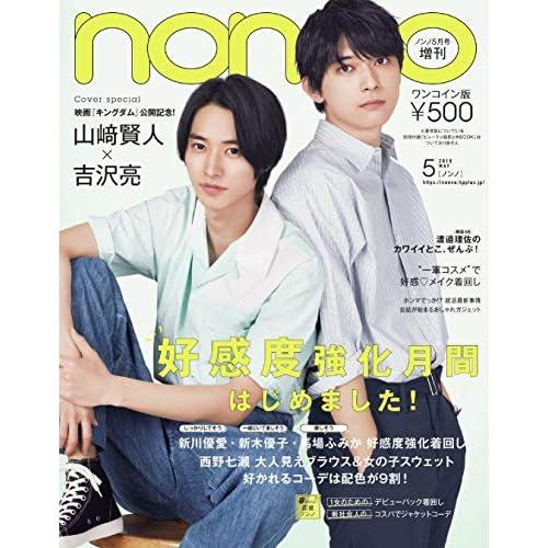 non-no 2019年5月号 増刊 表紙画像