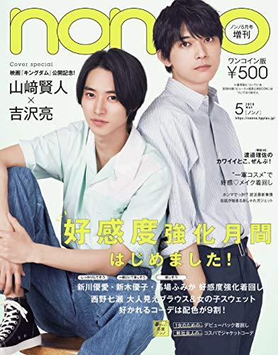 non-no 2019年5月号 増刊 画像 A