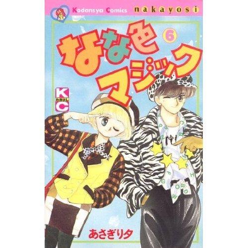 なな色マジック 6 (講談社コミックスなかよし)