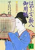 Ooku no koibito [Japanese Edition]