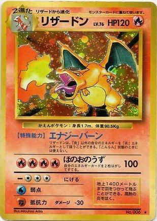 Pokemon Base Set JAPANESE Single Card Charizard by Pokemon Base Set ()